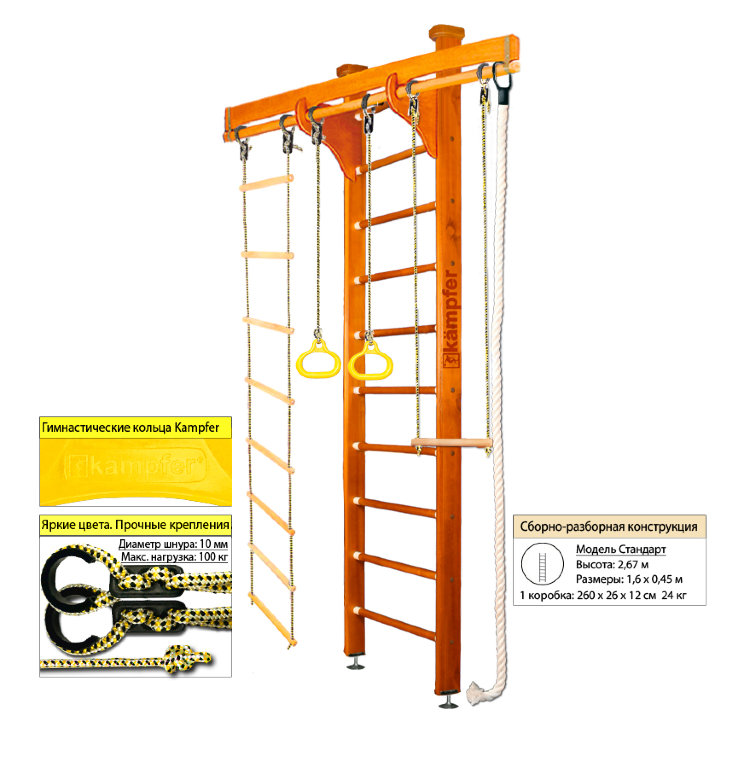 Шведская стенка Kampfer Wooden Ladder Ceiling